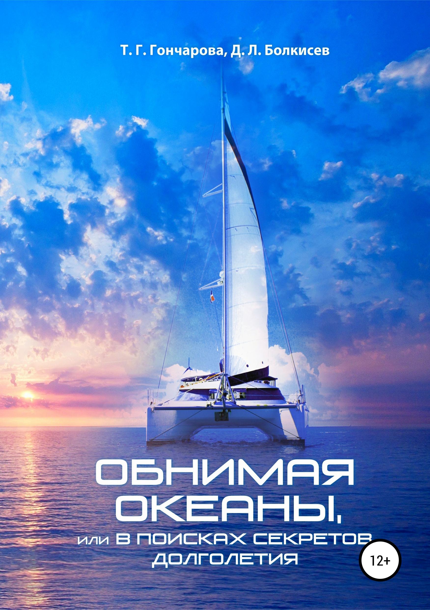 Т. Г. Гончарова Обнимая океаны, или В поисках секретов долголетия