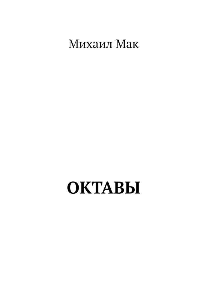 Михаил Мак Октавы туан л чакры семь врат энергии