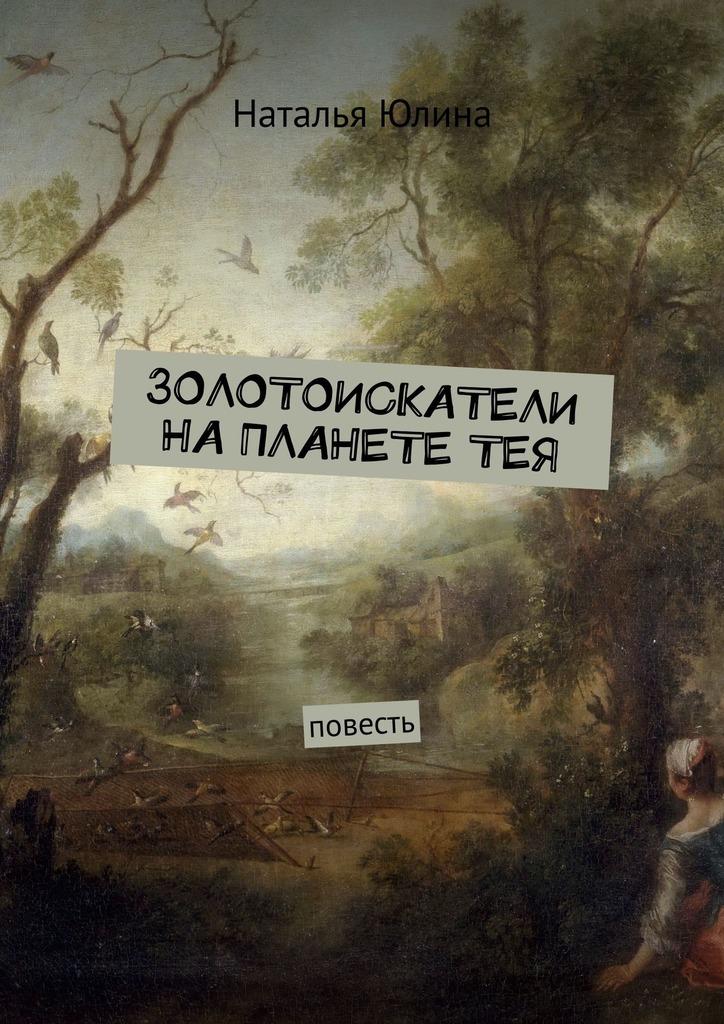 Наталья Алексеевна Юлина Золотоискатели напланете Тея