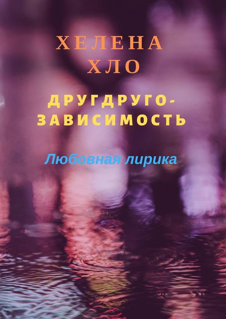 Хелена Хло Другдругозависимость. Любовная лирика наталья лимонова остров любви любовная лирика