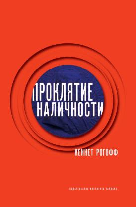 Обложка книги Проклятие наличности