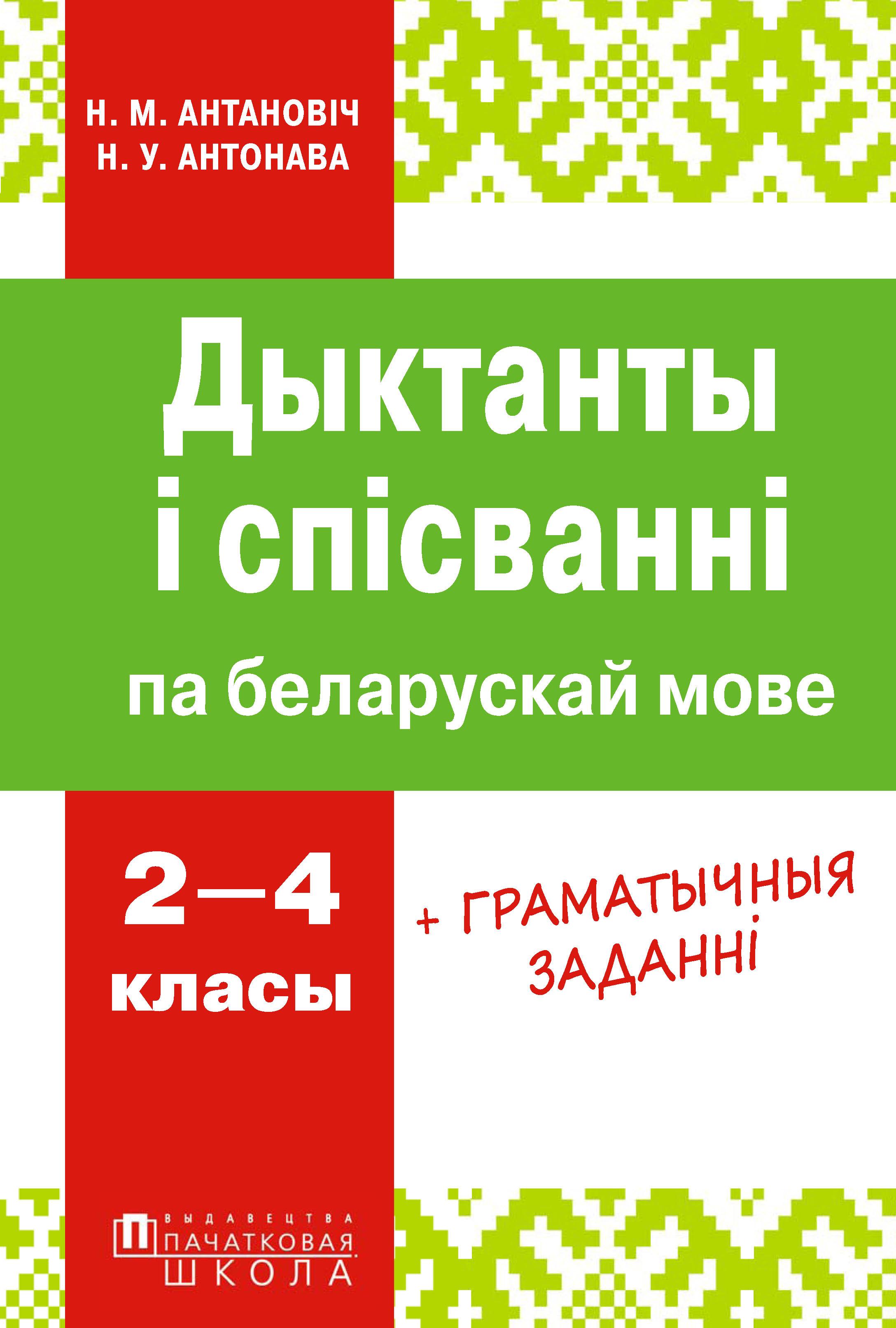 цены Н. У. Антонава Дыктанты і спісванні па беларускай мове. 2–4 кл.