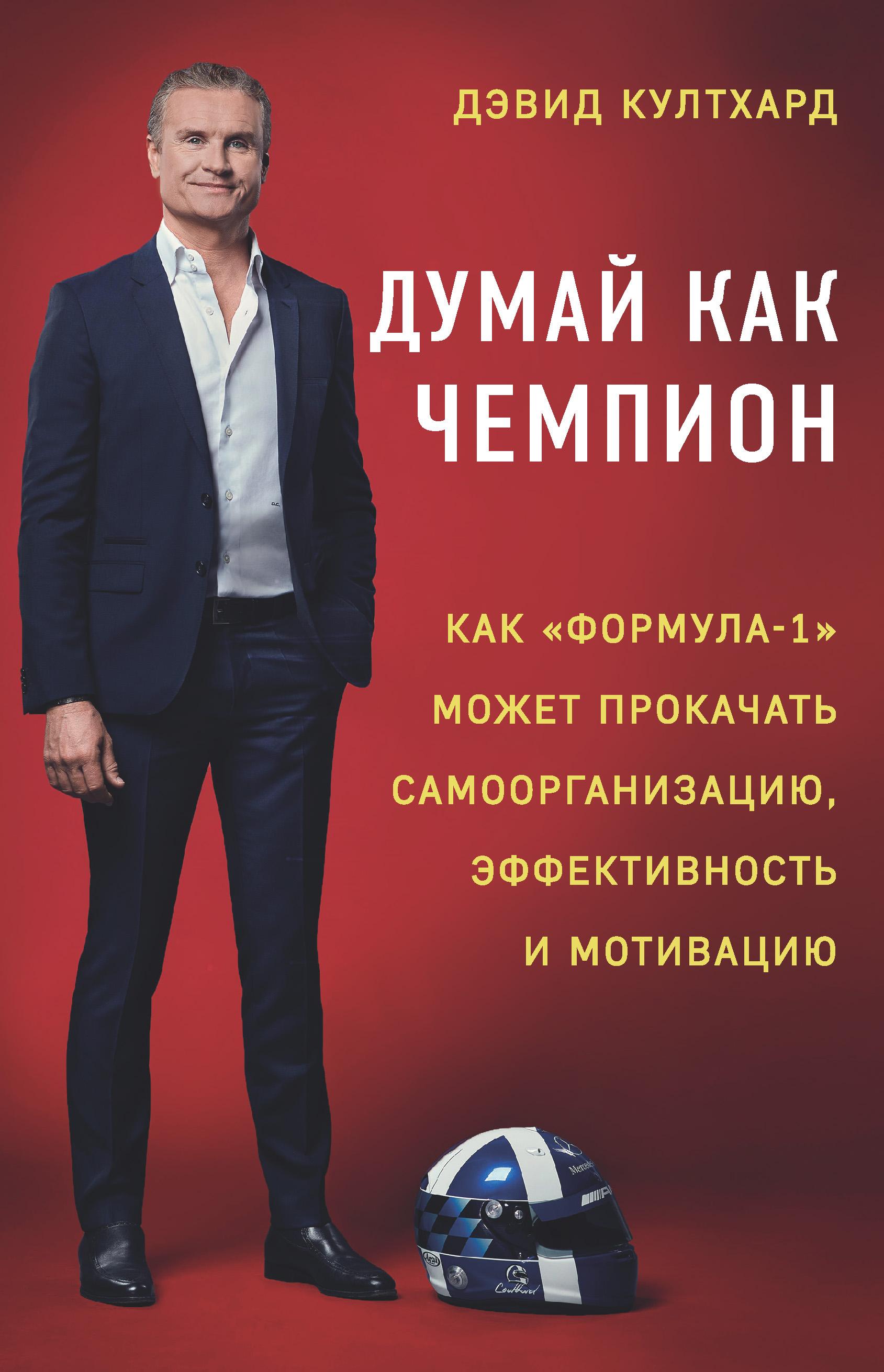 Обложка книги Думай как чемпион: как «Формула-1» может прокачать самоорганизацию, эффективность и мотивацию