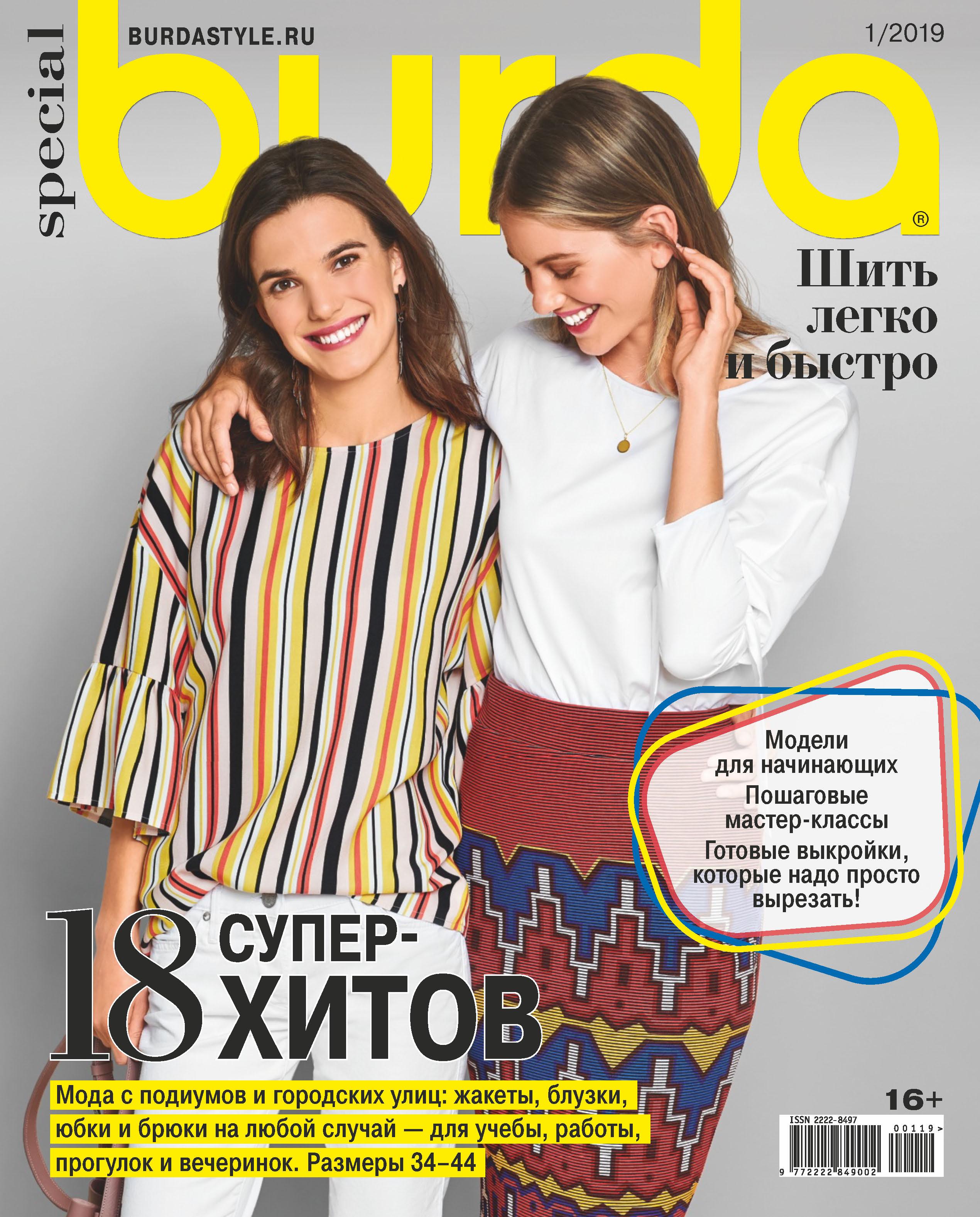 Burda Special №01/2019