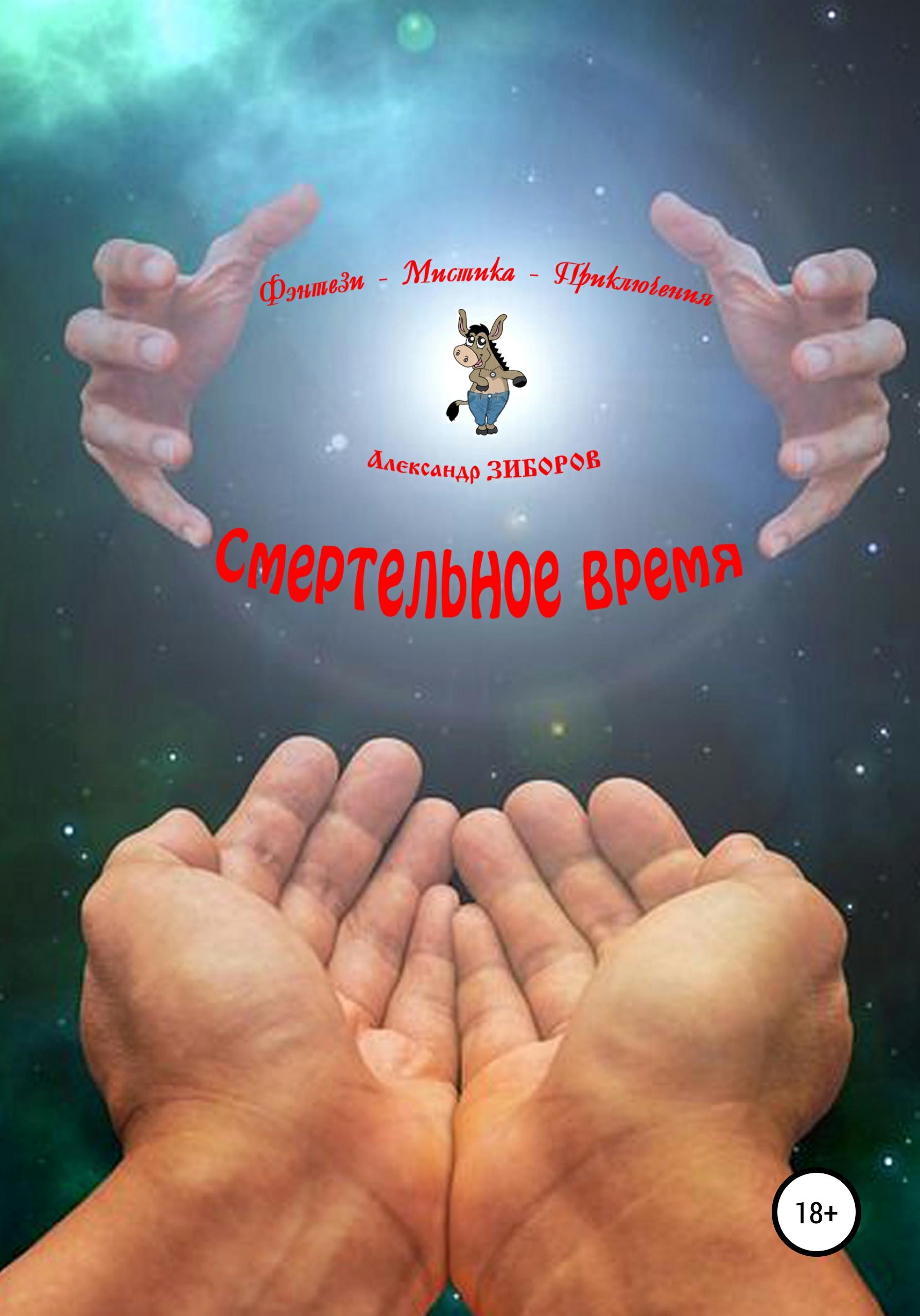 Александр Зиборов Смертельное время скотт с величайшие слова в мире все что иисус сказал о вас isbn 9785699508846