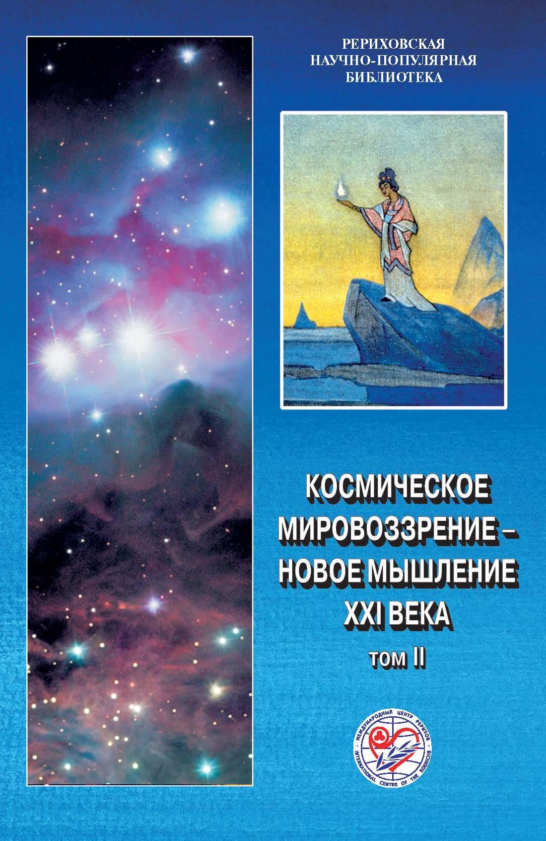 Коллектив авторов Космическое мировоззрение – новое мышление XXI века. Том 2 цена 2017