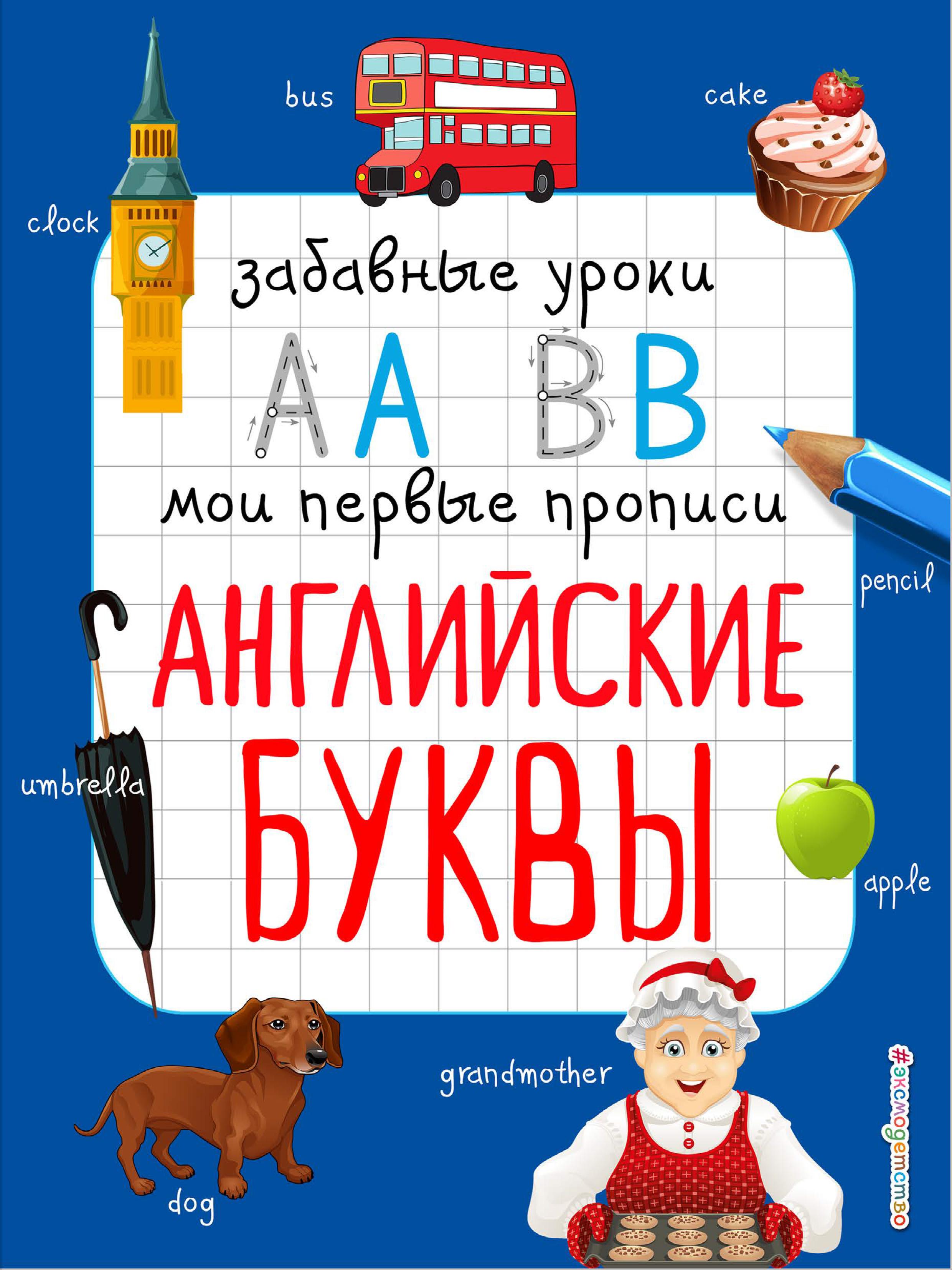 И. В. Абрикосова Английские буквы и в абрикосова английские буквы