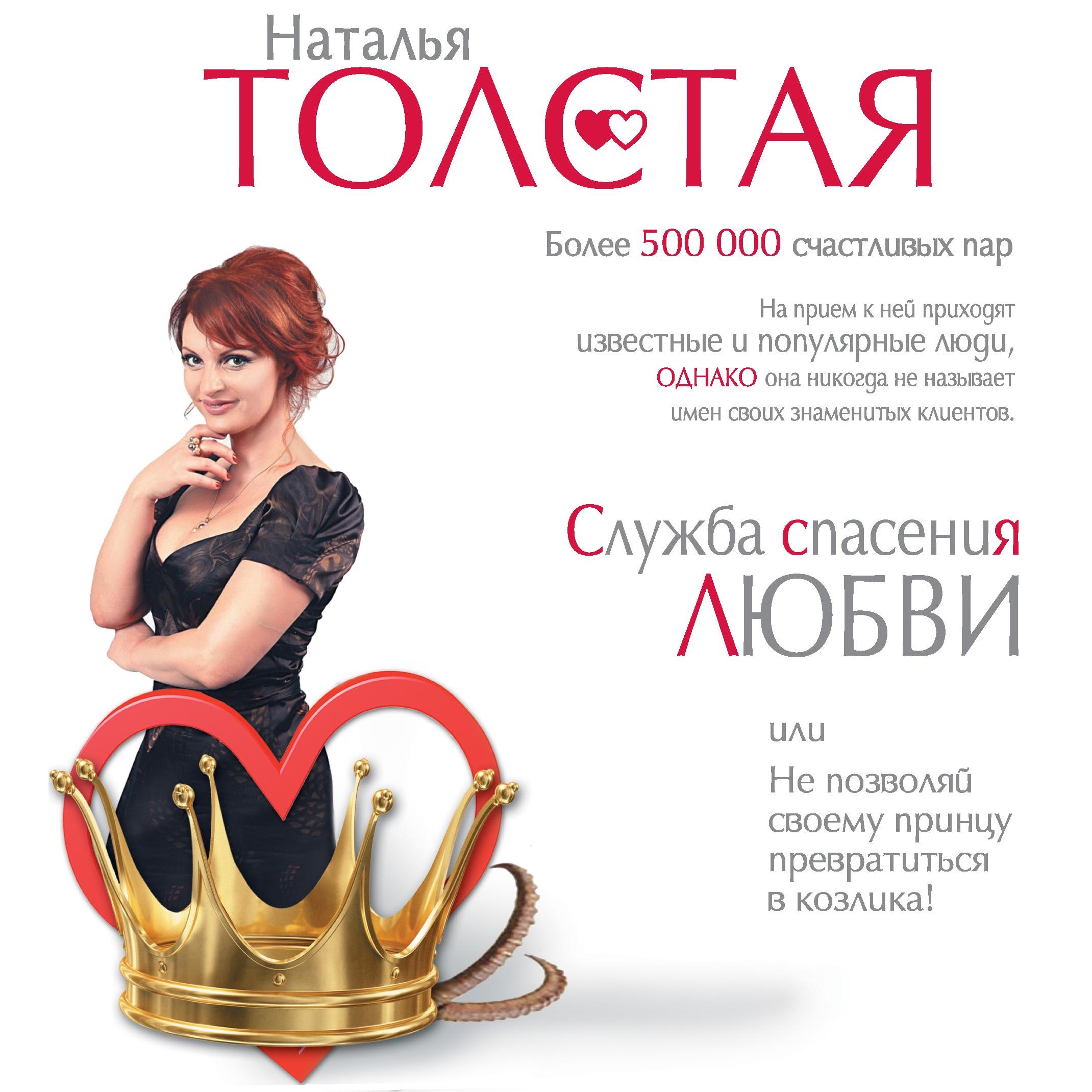 Фото - Наталья Толстая Служба спасения любви, или Не позволяй своему принцу превратиться в козлика! жакет из меха козлика