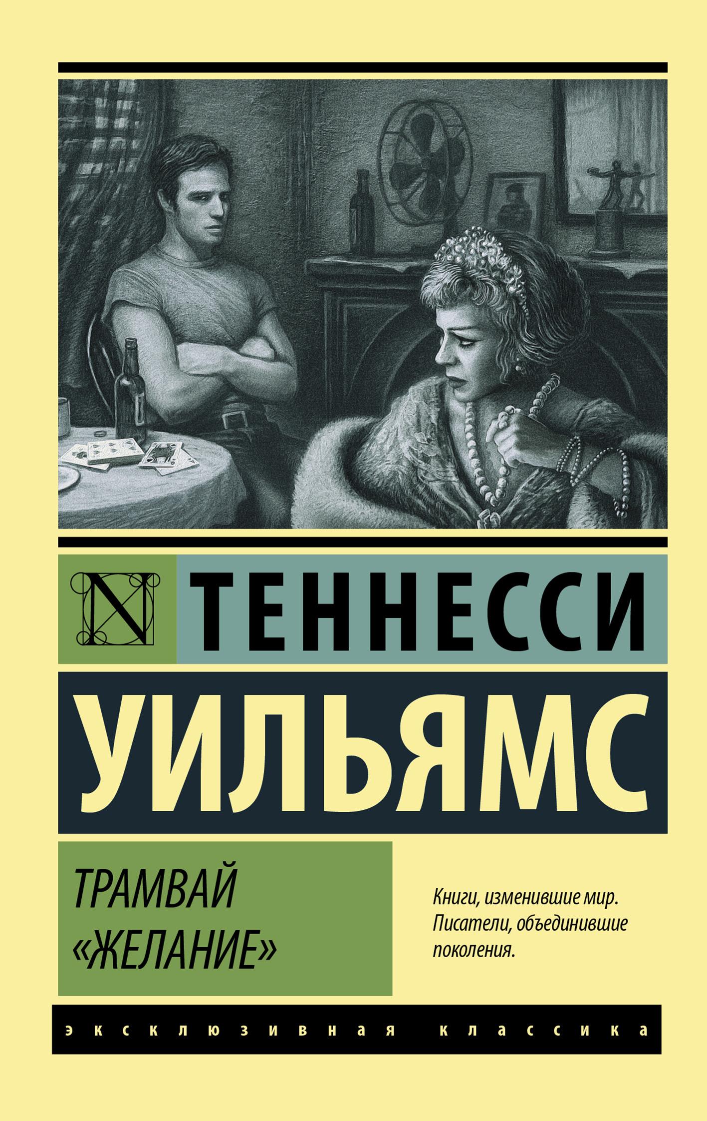 Теннесси Уильямс Трамвай «Желание» (сборник)
