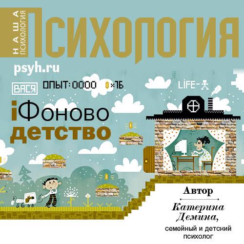 цена Катерина Александровна Демина Айфоново детство