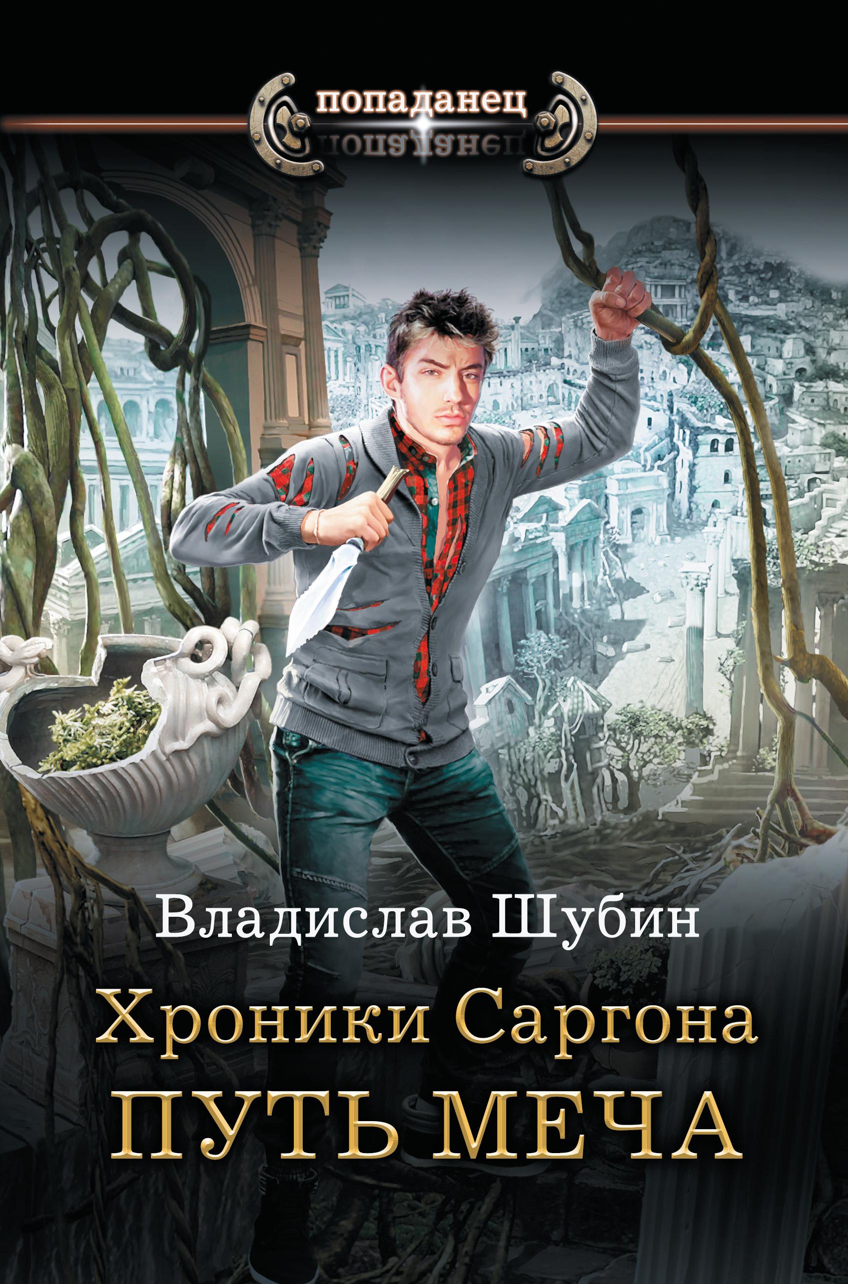 Владислав Шубин Путь меча