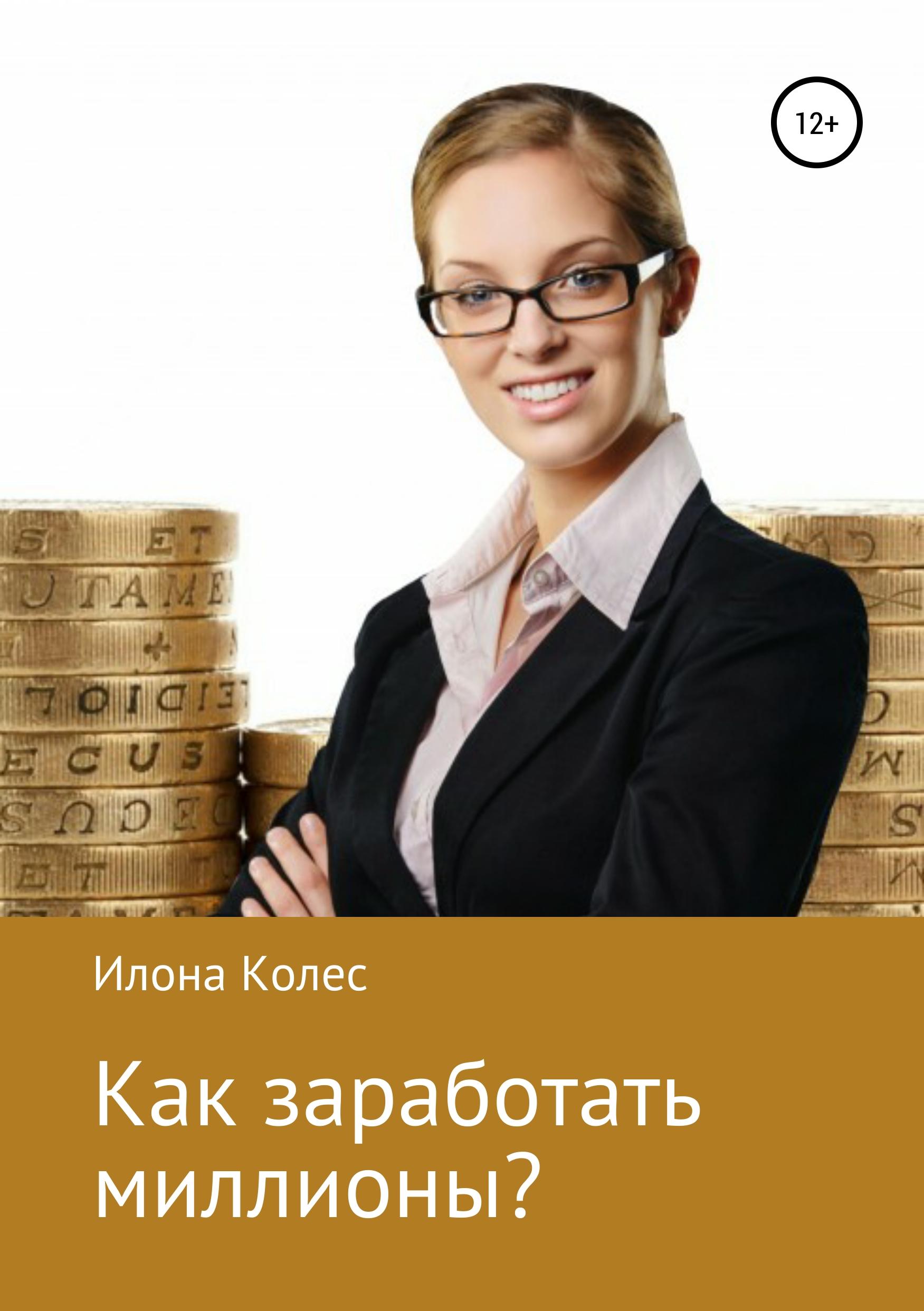 Обложка книги. Автор - Илона Колес
