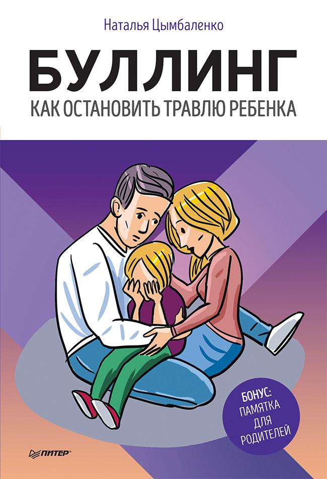 Обложка книги Буллинг. Как остановить травлю ребенка