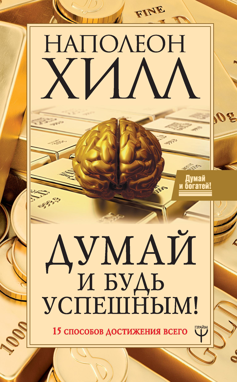 Обложка книги Думай и будь успешным! 15 способов достижения всего