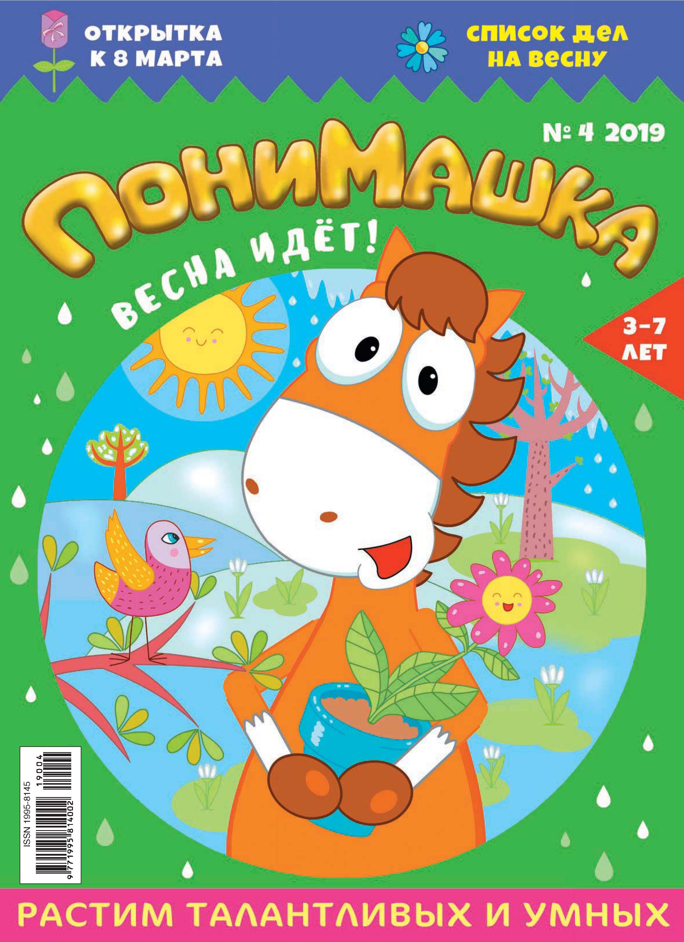 ПониМашка. Развлекательно-развивающий журнал. №04/2019