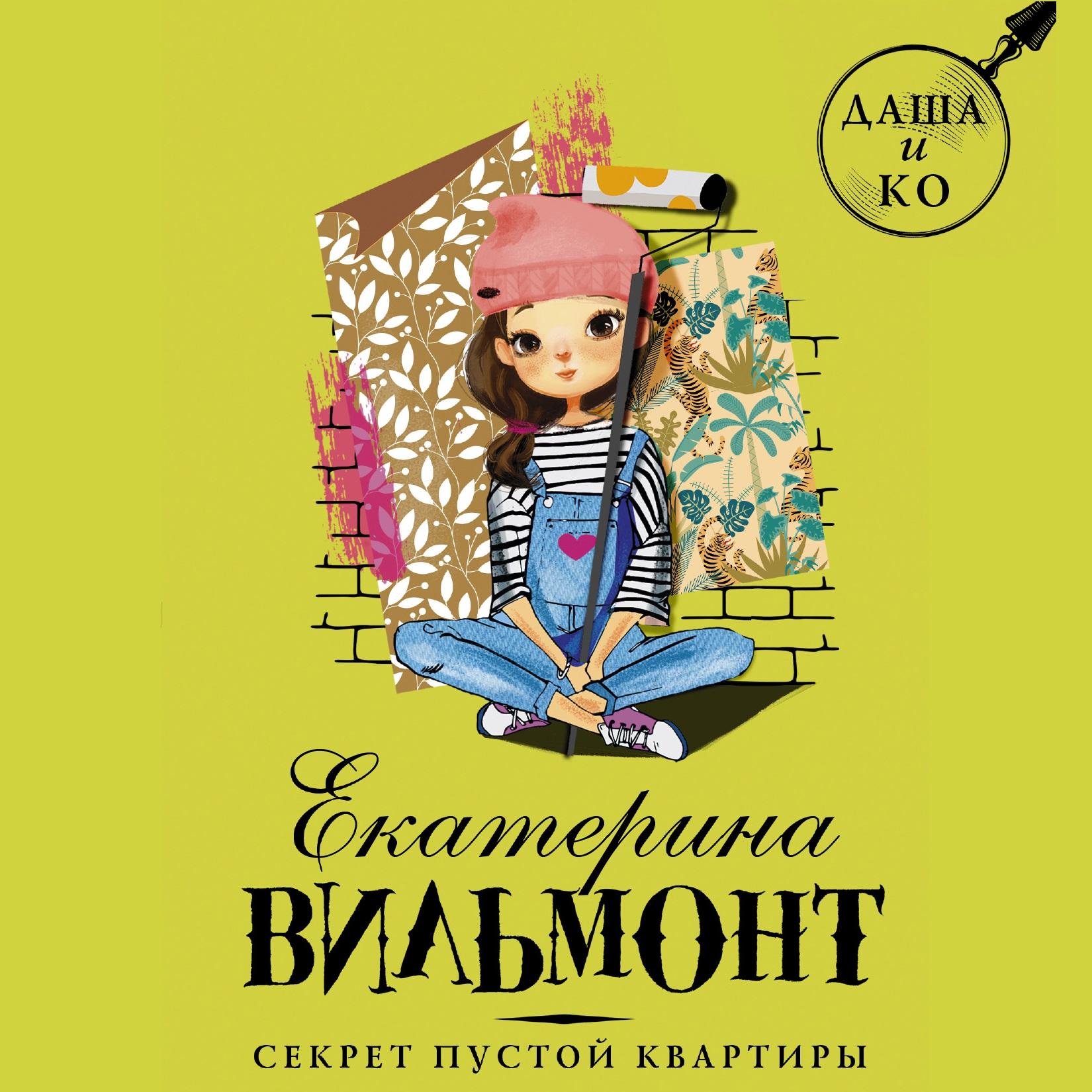 Екатерина Вильмонт Секрет пустой квартиры