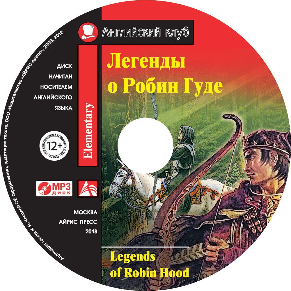 Отсутствует Легенды о Робин Гуде / Legends of Robin Hood отсутствует robin hood рассказы о робин гуде