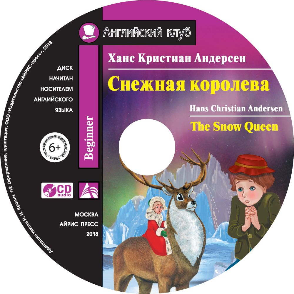 Ганс Христиан Андерсен Снежная королева / The Snow Queen андерсен х к снежная королева the snow queen cd