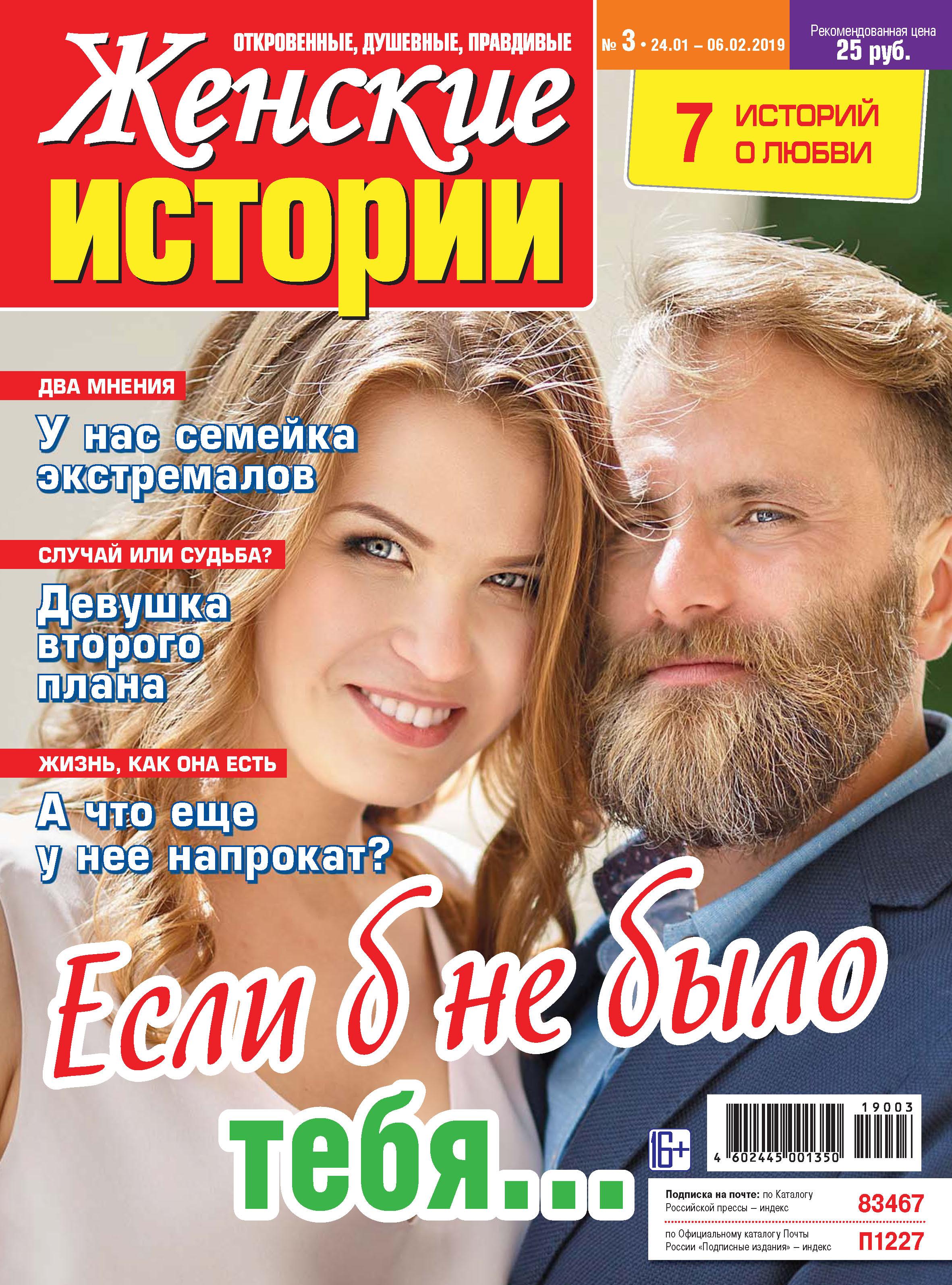 Отсутствует Женские истории №03/2019 отсутствует женские истории 03 2018