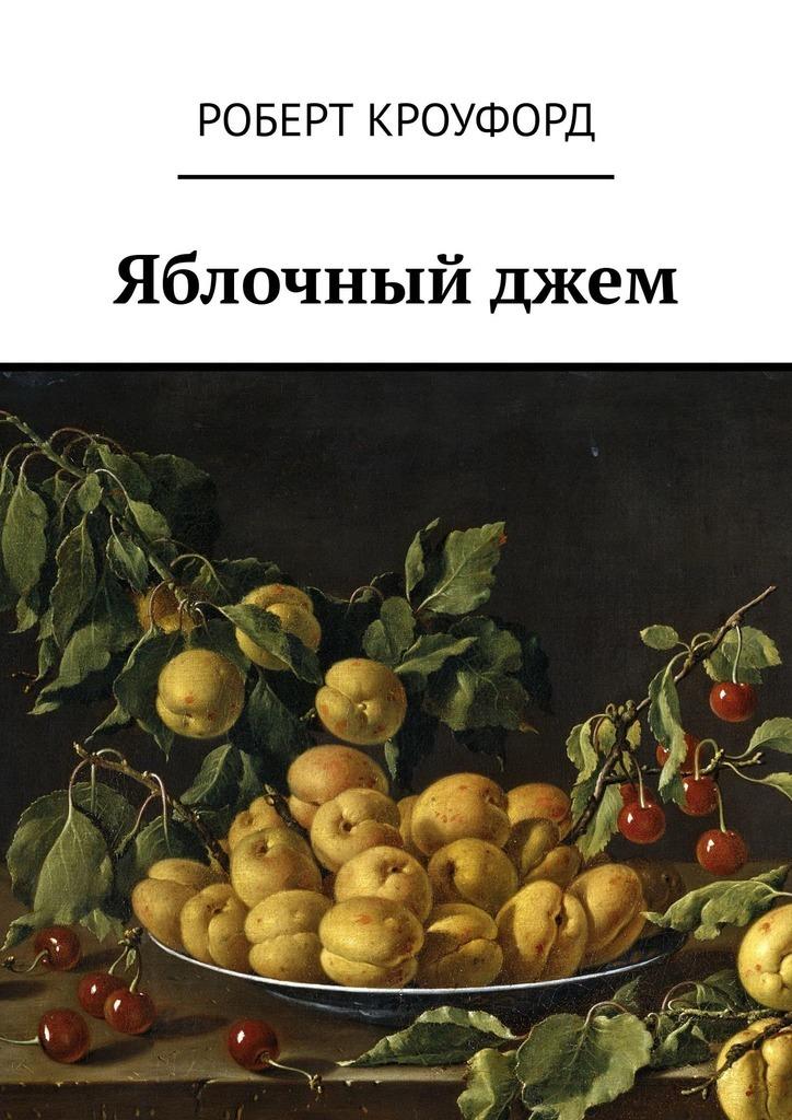Роберт Янович Кроуфорд Яблочный джем
