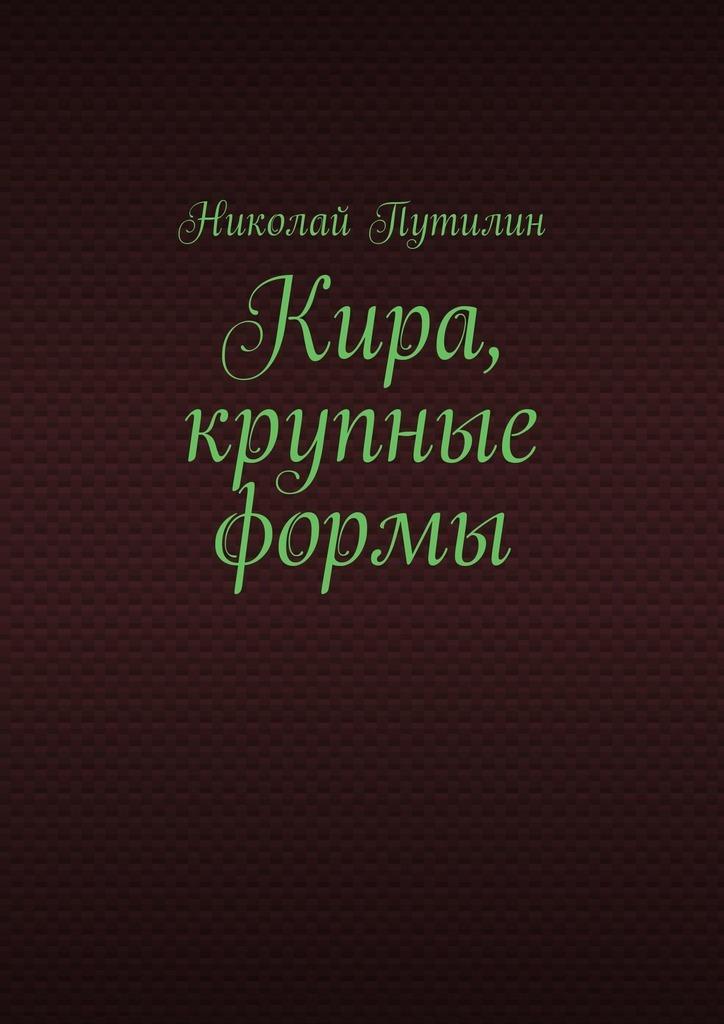 Николай Путилин Кира, крупные формы николай плиско ошибка польского купидона