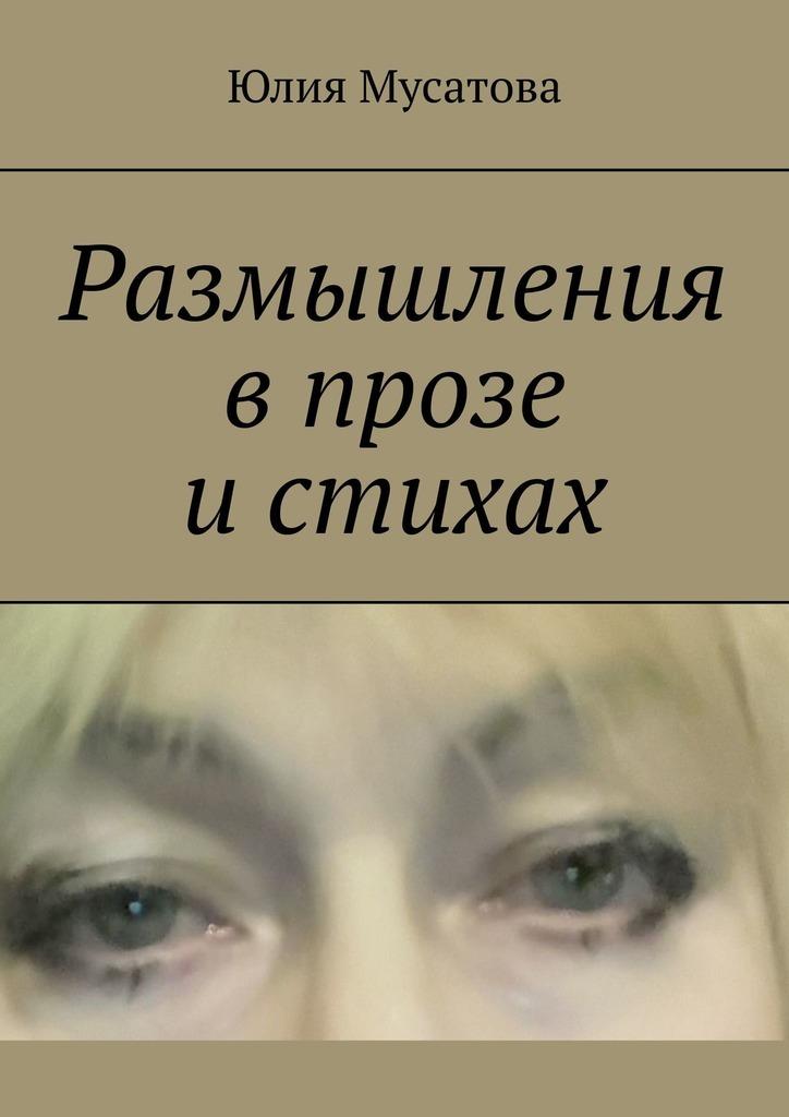 Юлия Мусатова Размышления впрозе истихах