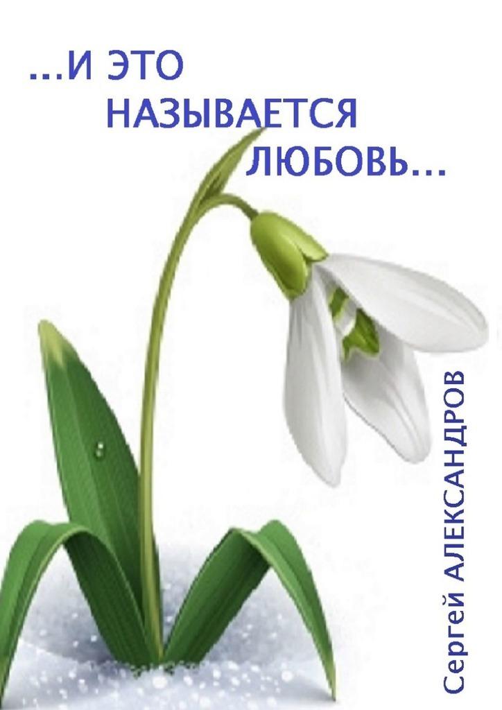 Сергей Александров И это называется любовь сергей александров и это называется любовь