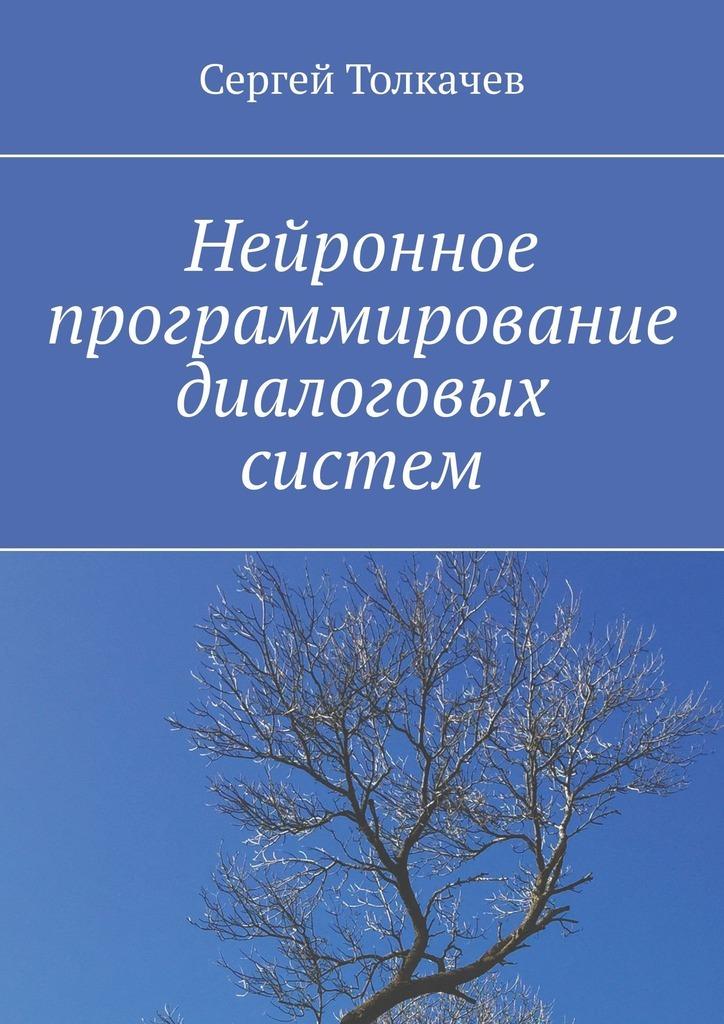 Сергей Толкачев Нейронное программирование диалоговых систем