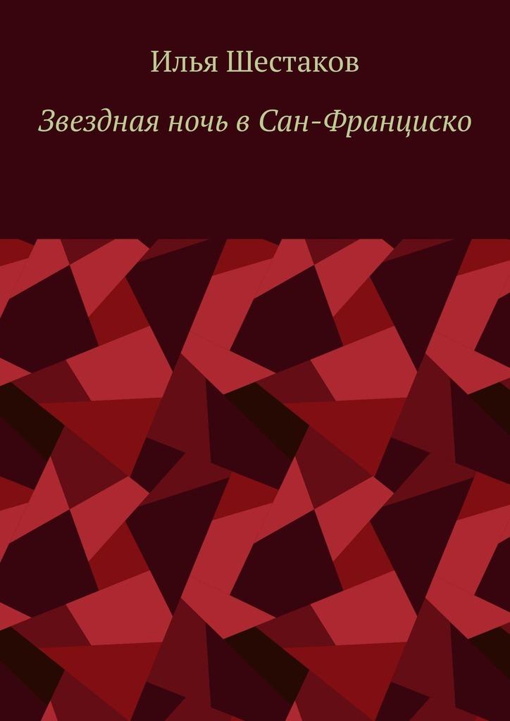 купить Илья Шестаков Звездная ночь вСан-Франциско по цене 100 рублей