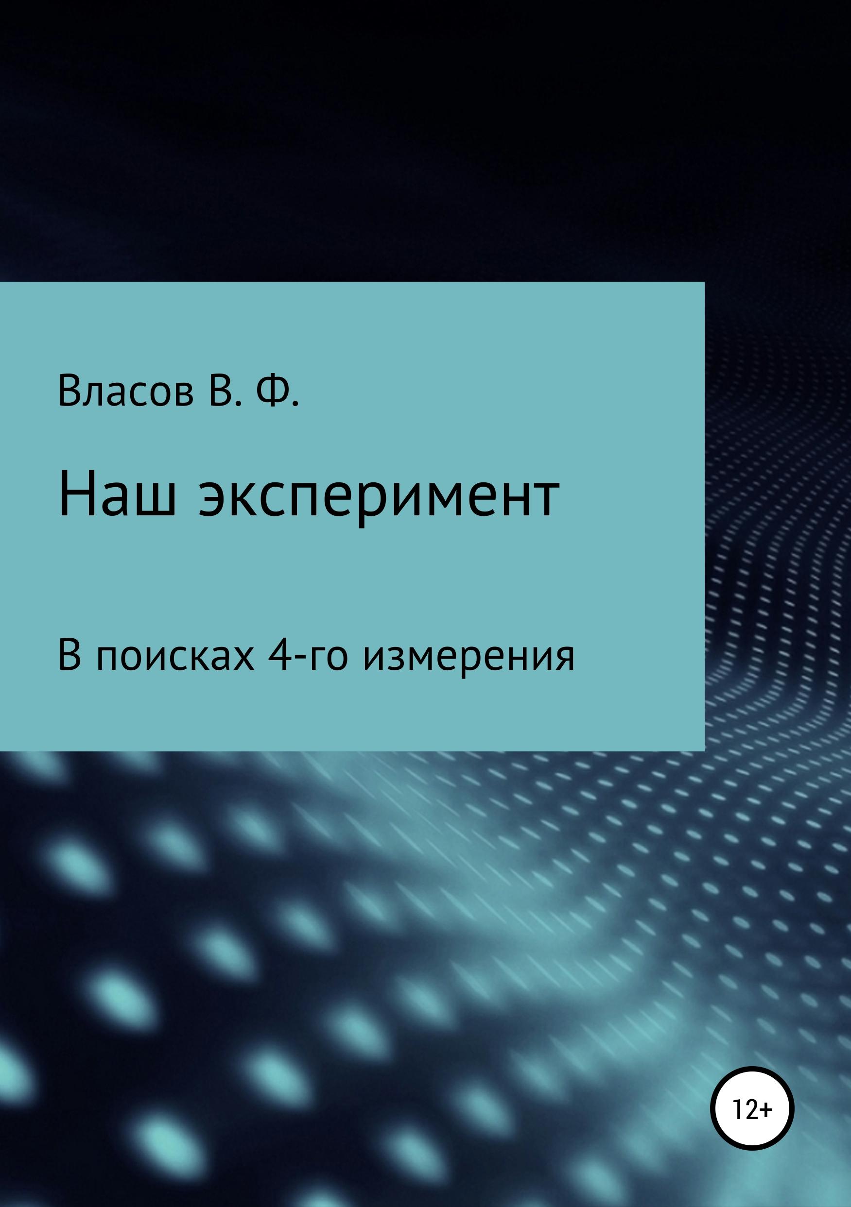 Владимир Фёдорович Власов Наш эксперимент владимир фёдорович власов будда и моисей
