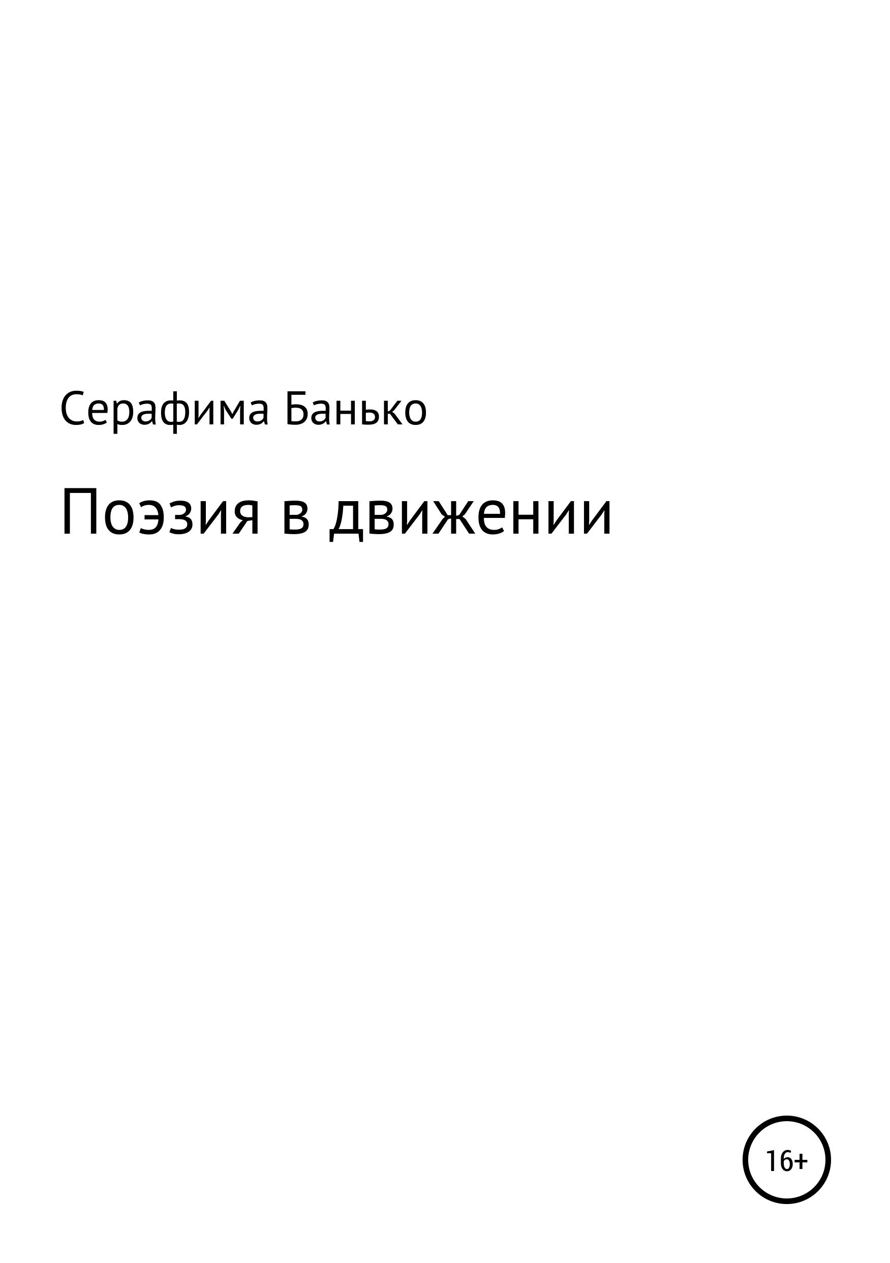 Серафима Банько Поэзия в движении
