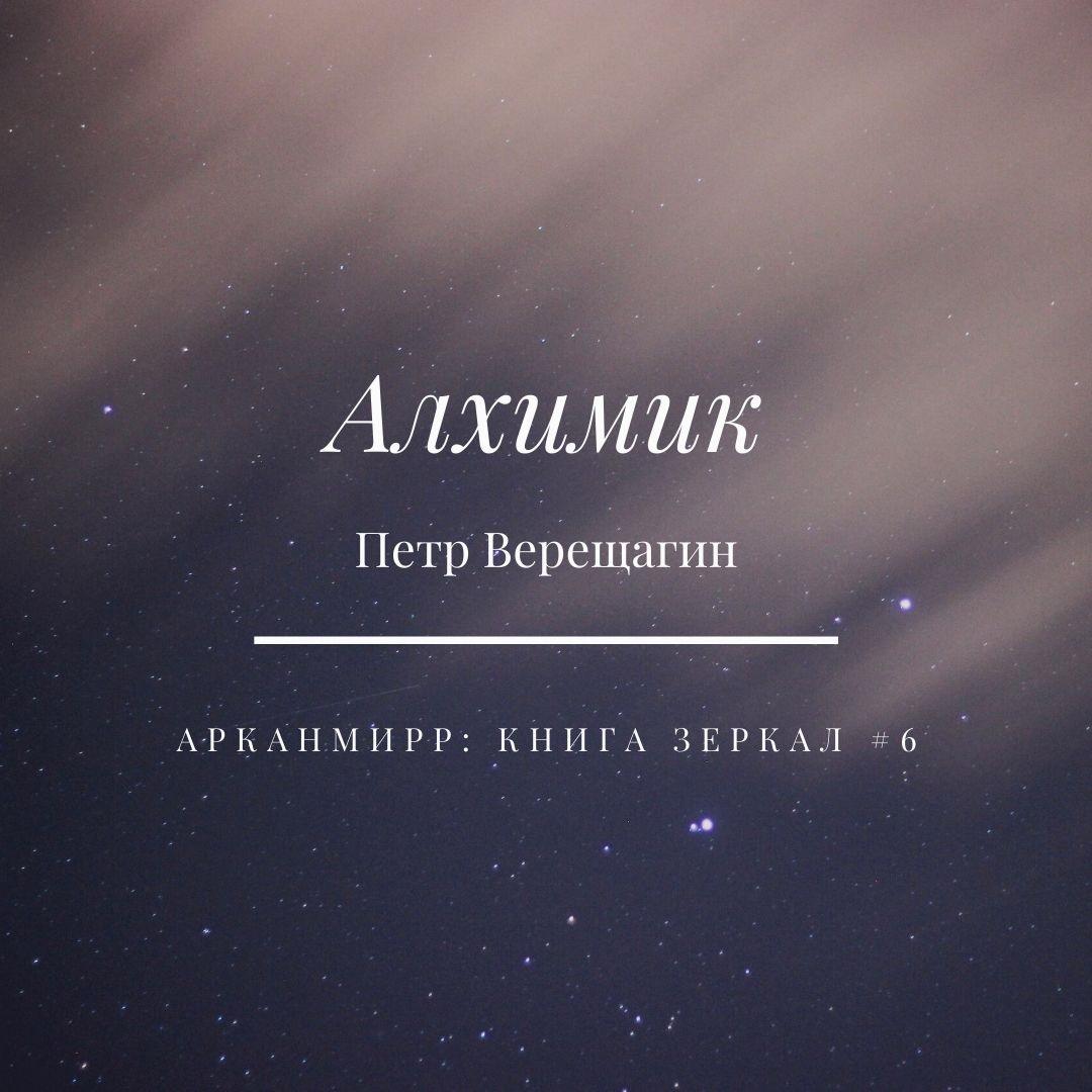 Петр Верещагин Алхимик