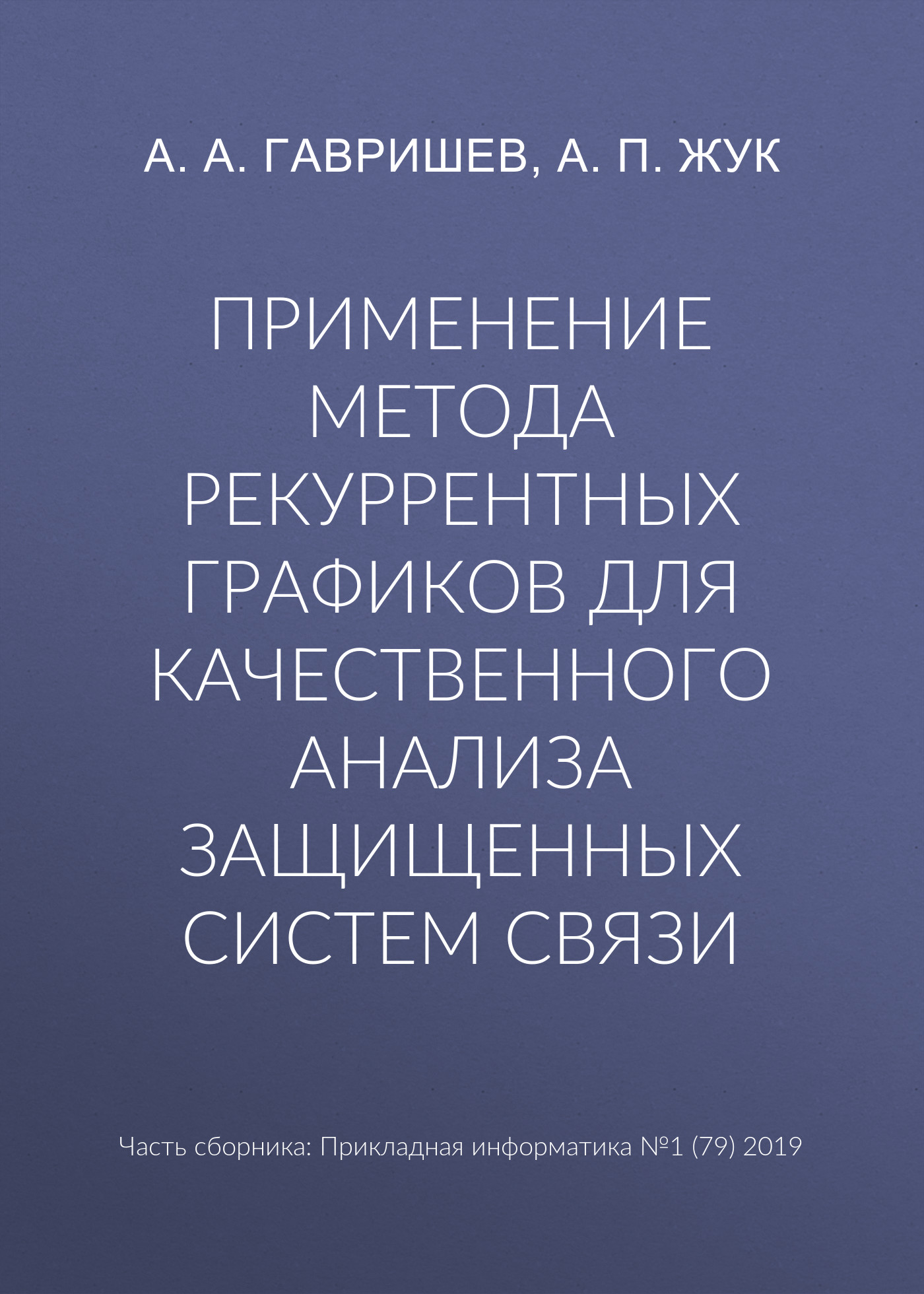 А. А. Гавришев Применение метода рекуррентных графиков для качественного анализа защищенных систем связи