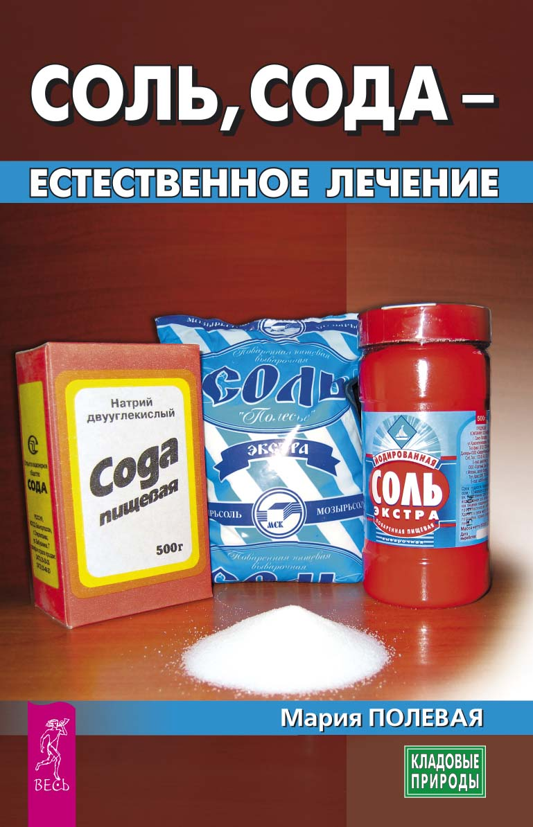 купить Мария Полевая Соль, сода – естественное лечение по цене 49 рублей