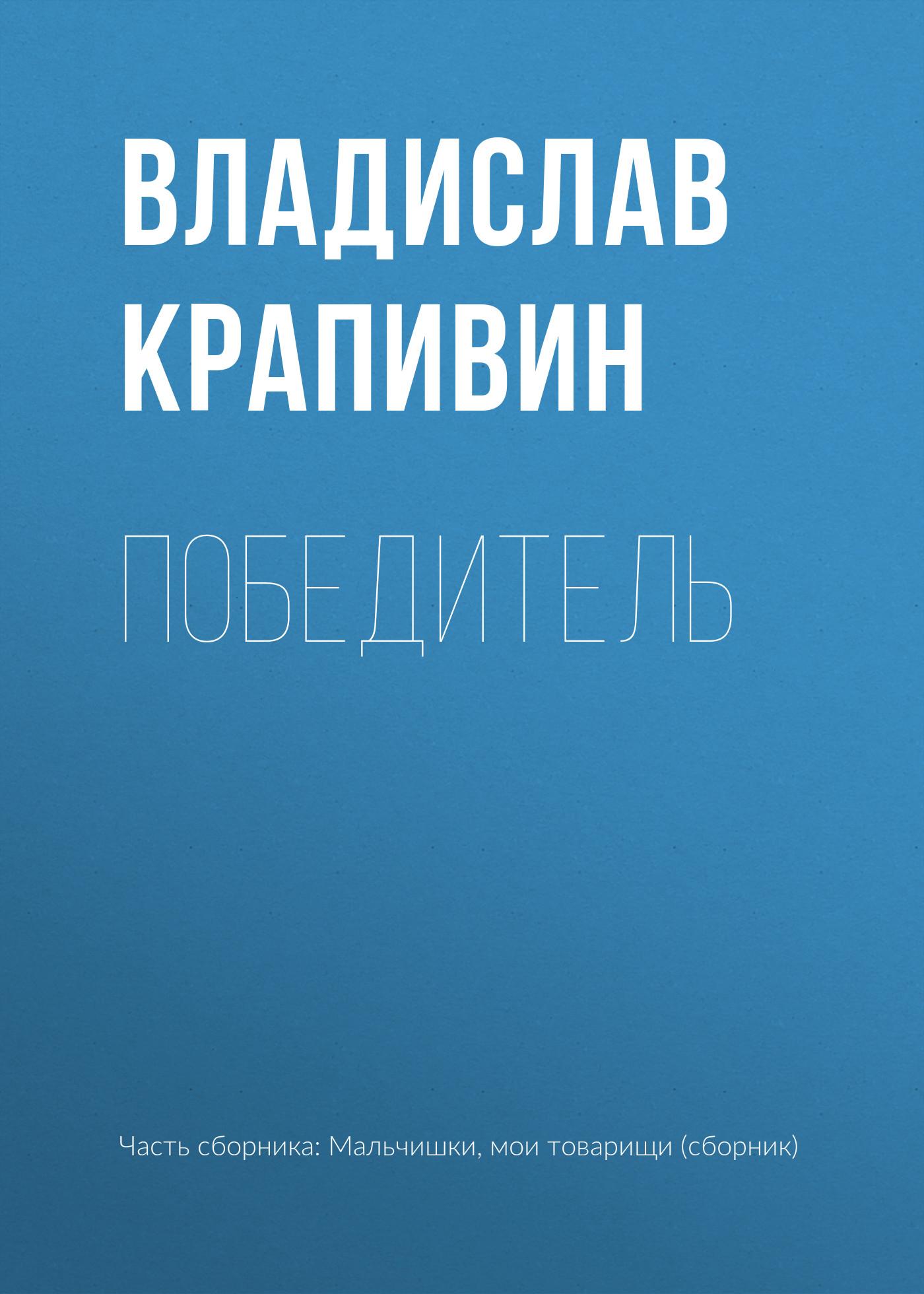 Владислав Крапивин Победитель