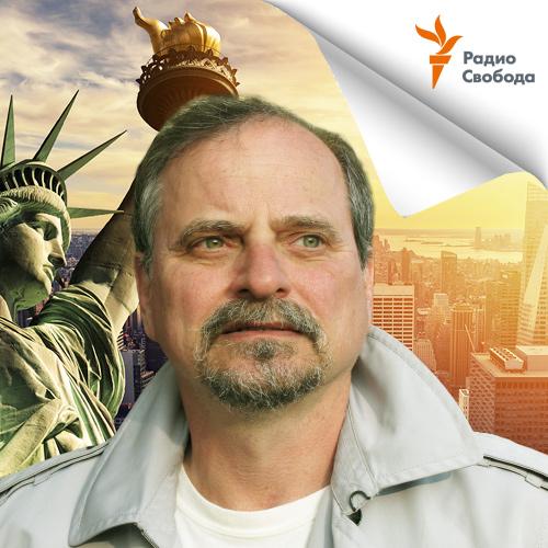 Александр Генис Трамп и Русская Америка александр генис русская поэзия на экспорт