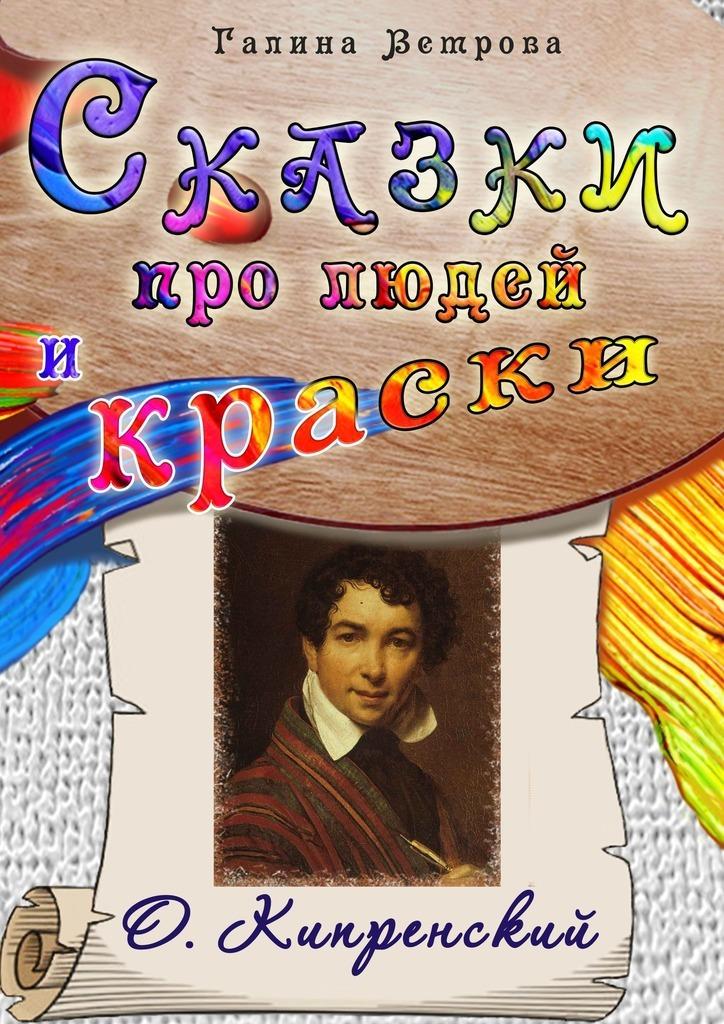 Сказки про людей и краски. О. Кипренский