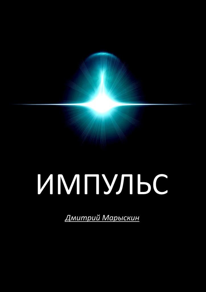 Дмитрий Марыскин Импульс дмитрий марыскин власть дракона–
