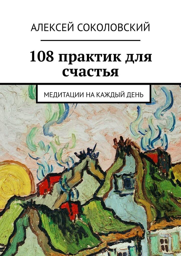 108практик для счастья. Медитации накаждыйдень