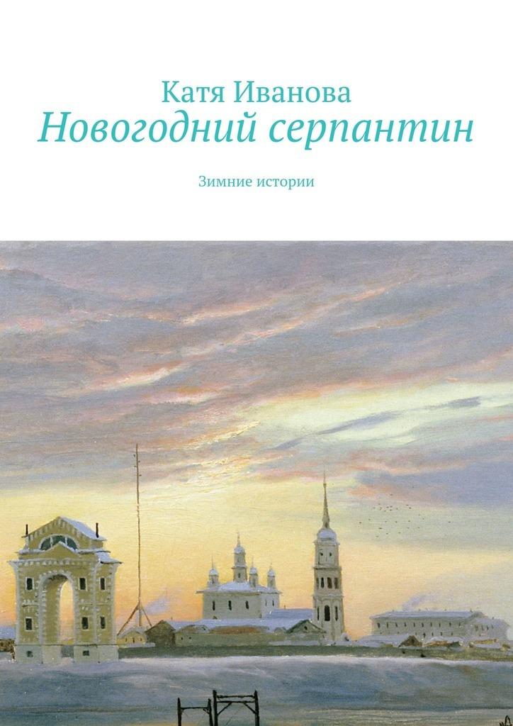 Катя Иванова Новогодний серпантин. Зимние истории