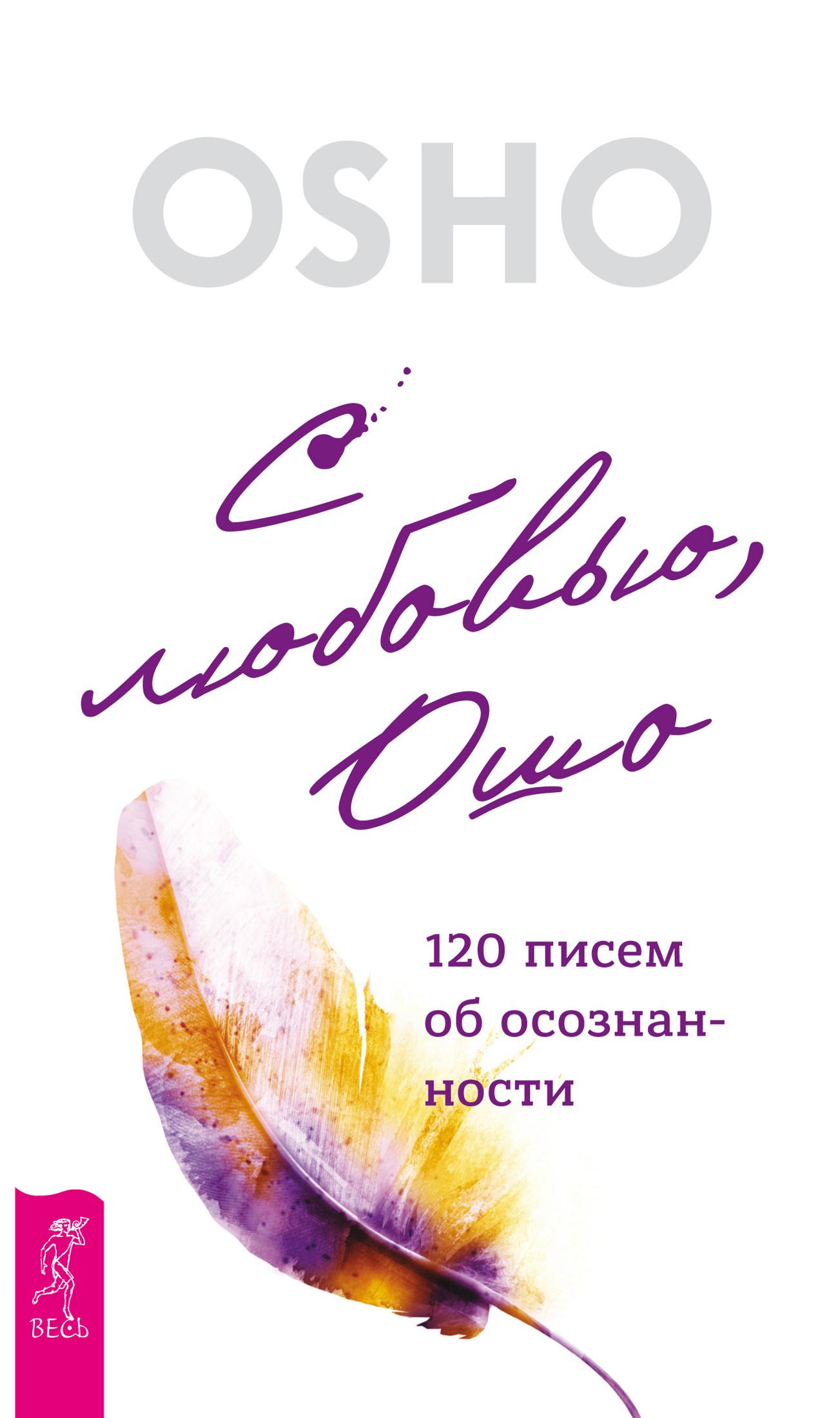 С любовью, Ошо. 120 писем об осознанности
