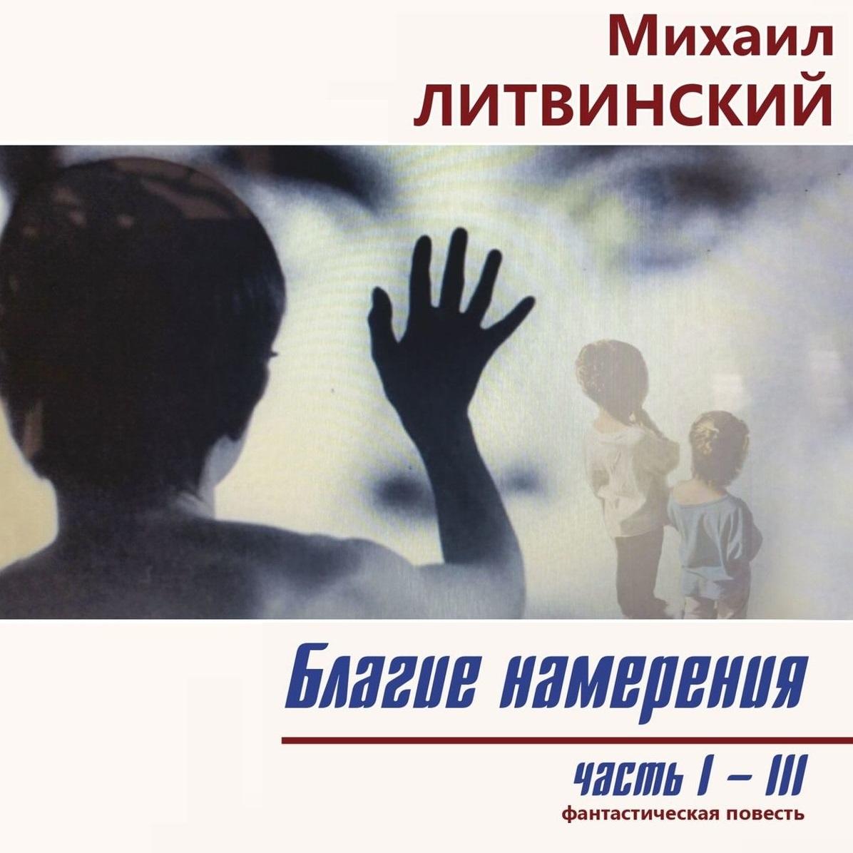 Михаил Литвинский Благие намерения. Части I–III наталия антонова благие намерения