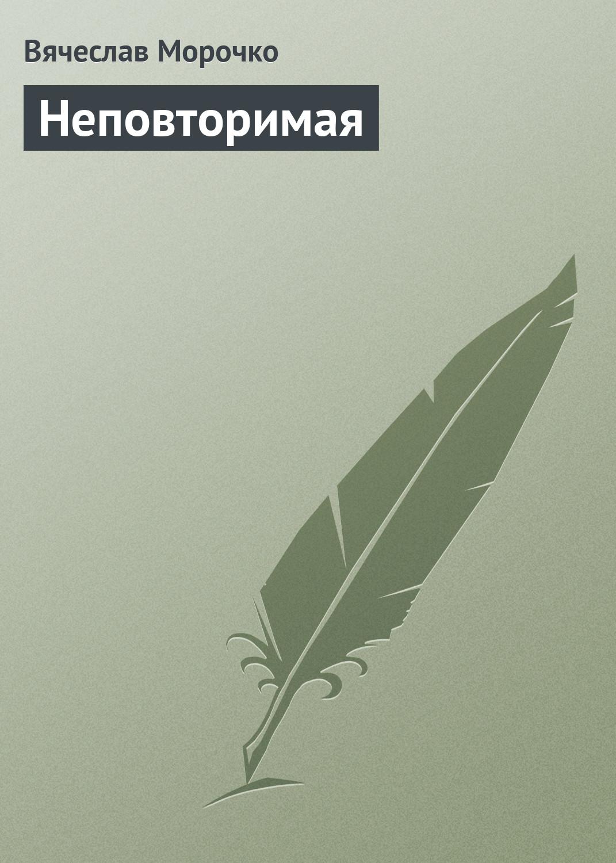 Вячеслав Морочко Неповторимая вячеслав морочко под крылом мотылька
