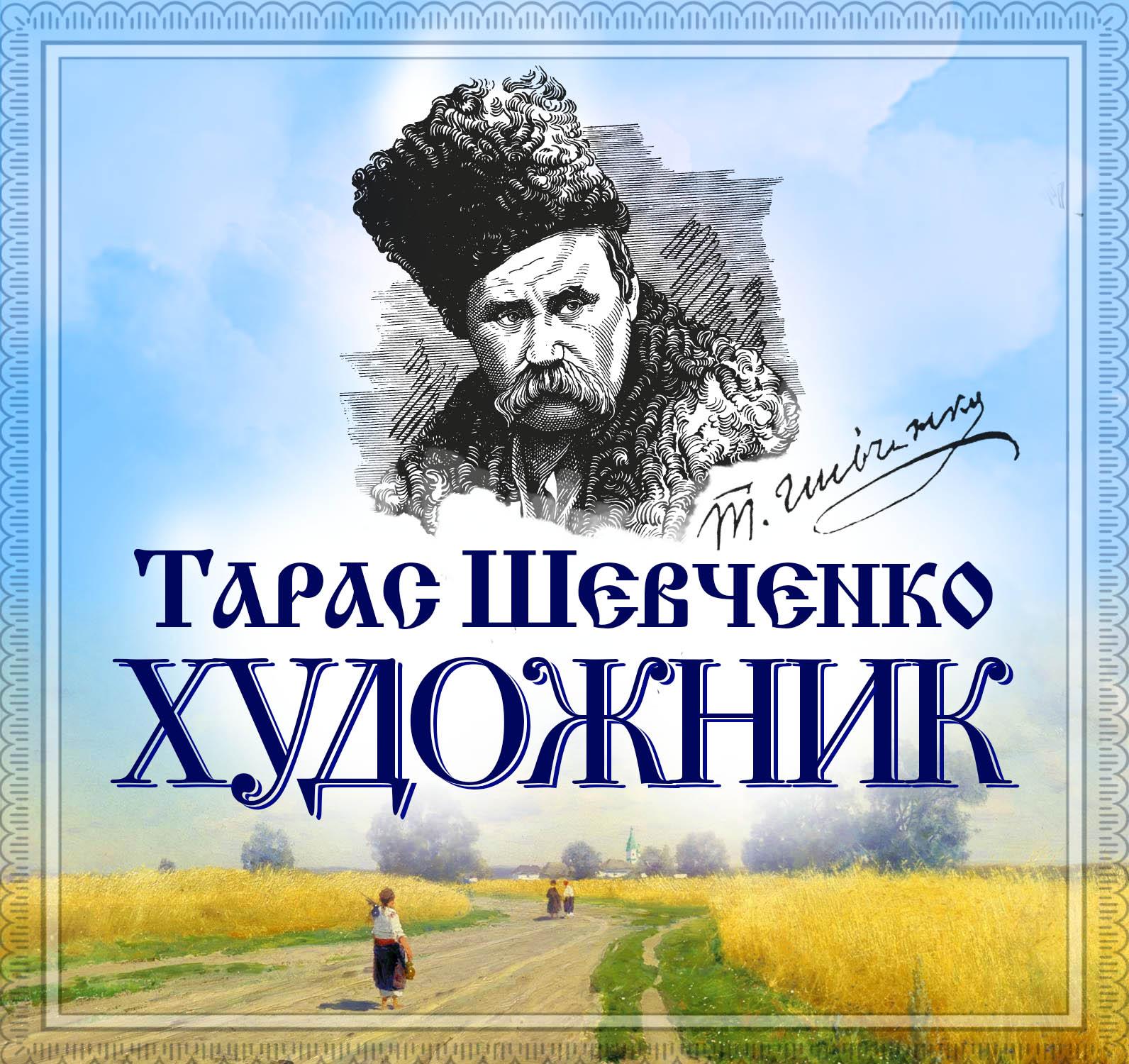 Тарас Шевченко Художник цена