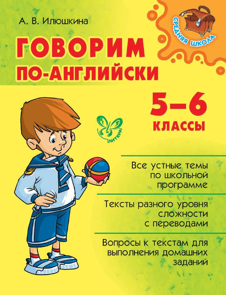 А. В. Илюшкина. Говорим по-английски. 5-6 классы