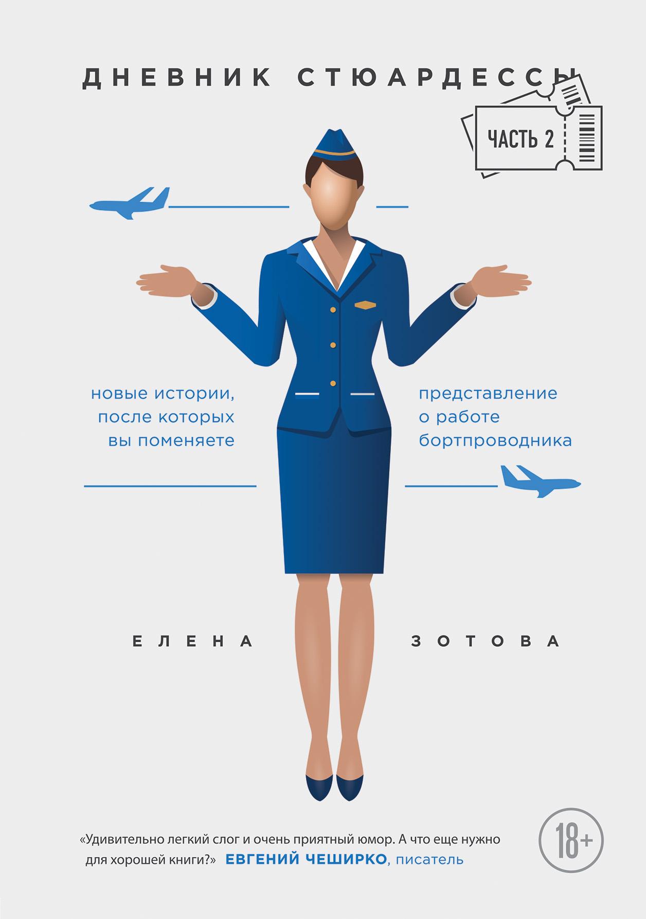 Елена Зотова Дневник стюардессы. Часть 2 alessandro inglese футболка