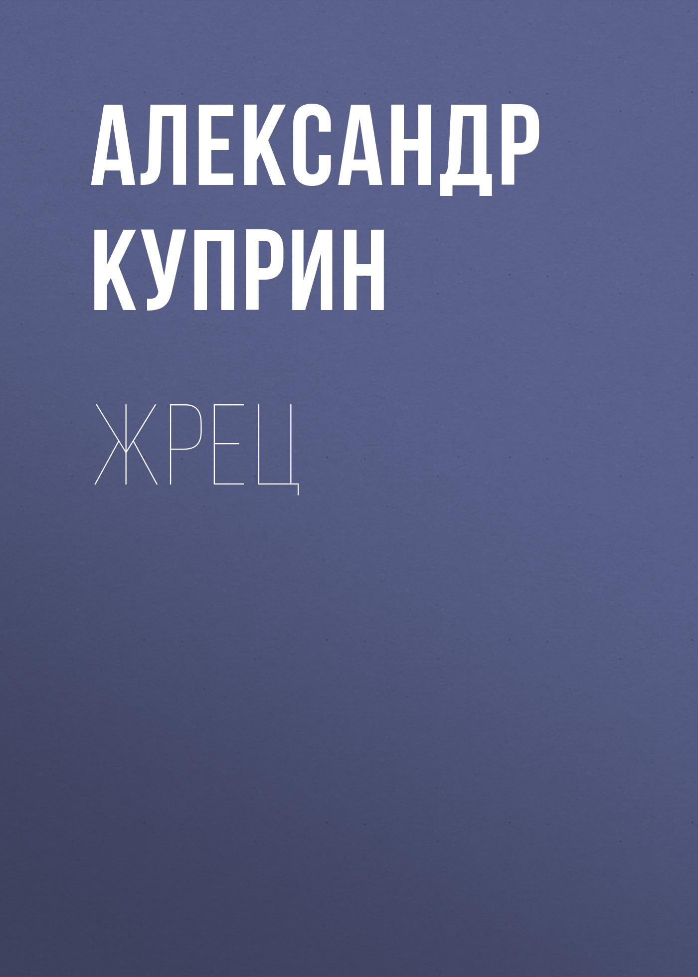 Александр Куприн Жрец