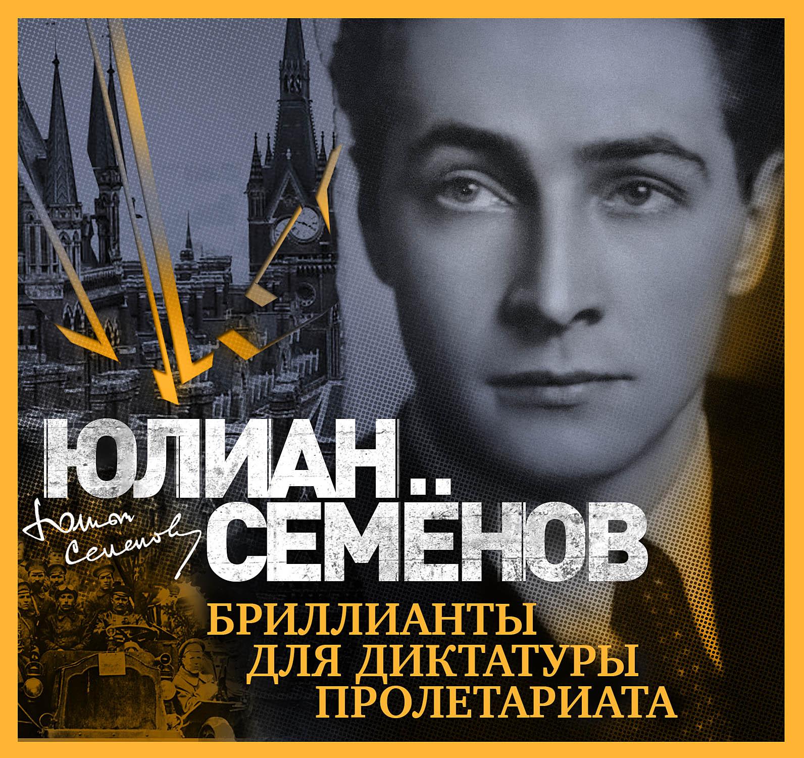 Юлиан Семенов Бриллианты для диктатуры пролетариата