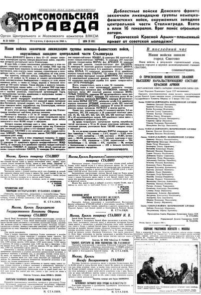 Отсутствует Газета «Комсомольская правда» № 26 от 02.02.1943 г. отсутствует газета комсомольская правда 146 – 107 1941 1945