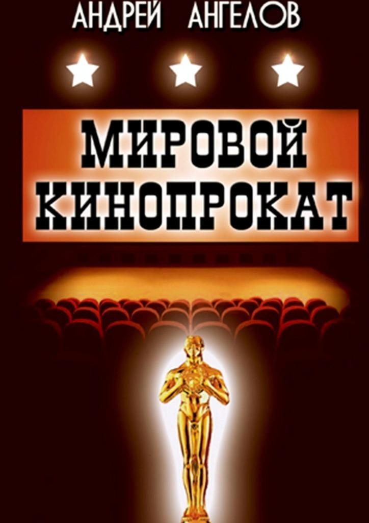 Мировой кинопрокат